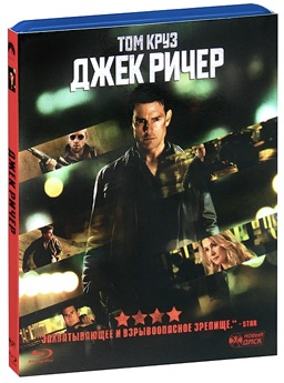 Джек Ричер (Blu-ray) Jack Reacher