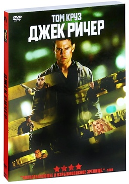 Джек Ричер (DVD) Jack Reacher