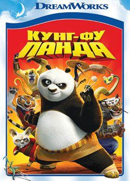 Кунг-Фу Панда (региональноеиздание) Kung Fu Panda