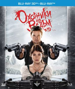 Охотники на ведьм (Blu-ray 3D + 2D) Hansel & Gretel: Witch Hunters