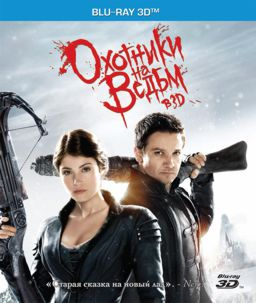 Охотники на ведьм (Blu-ray 3D) Hansel & Gretel: Witch Hunters
