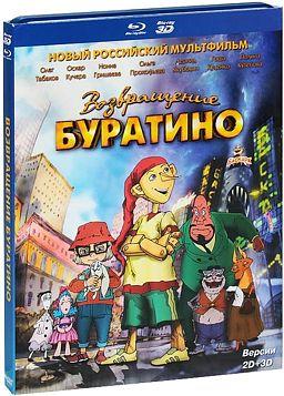 Возвращение Буратино (Blu-ray 3D + 2D)Мультфильм Возвращение Буратино является переосмысленным и осовремененным продолжением классической сказки Алексея Толстого &amp;laquo;Буратино&amp;raquo;, события которого происходят в современной Москве.<br>