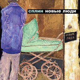 Сплин: Новые люди (CD)
