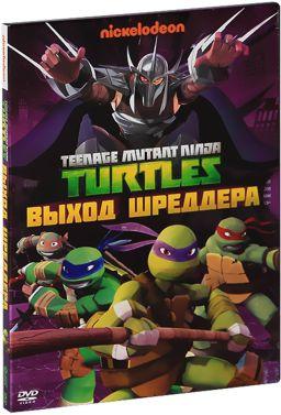 Черепашки-ниндзя. Выпуск 2. Выход Шреддера Teenage Mutant Ninja TurtlesОднажды герой мультсериала Черепашки-ниндзя купил себе домашних питомцев &amp;ndash; четырех черепашек. Но под воздействием мутагена черепашки выросли до огромных размеров и обрели человеческие черты и качества<br>