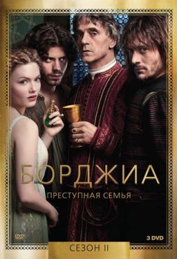 Борджиа. Сезон 2 (3 DVD) The Borgias