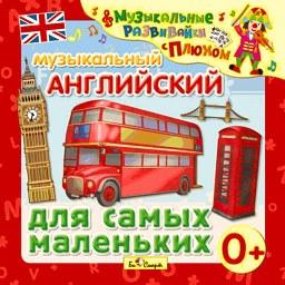 Музыкальный английский для самых маленькихАудиокнига Музыкальный английский для самых маленьких в игровой форме поможет малышу запомнить самые простые и популярные английские слова.<br>