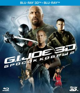 G.I. Joe. Бросок кобры 2 (Blu-ray3D+2D) joe satriani satchurated live in montreal 3d blu ray
