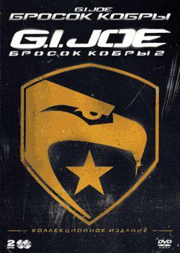 Бросок кобры / G.I. Joe. Бросок кобры 2 (2DVD) G.I. Joe: The Rise of Cobra / G.I. Joe: Retaliation