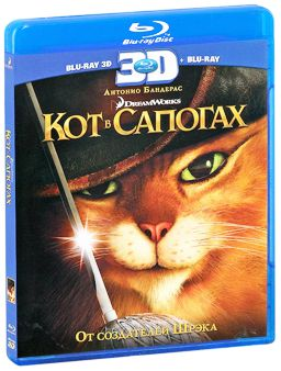 Кот в сапогах (Blu-ray 3D + 2D) Puss in Boots