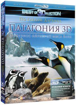 Патагония 3D. По следам Дарвина. Часть 1 (Blu-ray 3D + 2D) 3 blu ray по цене 1 наша маша и волшебный орех winx club 3d волшебное приключение океаны 3 blu ray