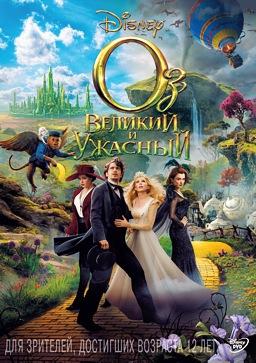 Оз. Великий и Ужасный (региональное издание) Oz the Great and Powerful