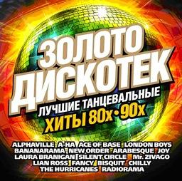 Сборник: Золото дискотек – Лучшие танцевальные хиты 80-х – 90-х . Часть 1 (CD)