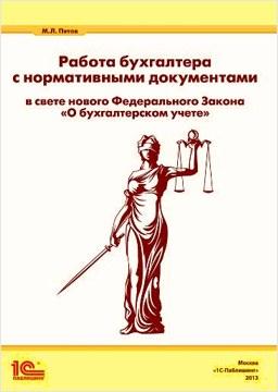 Работа бухгалтера с нормативными документами в свете нового Федерального закона «О бухгалтерском учете»