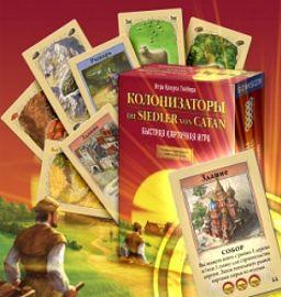 Колонизаторы. Быстрая карточная играНастольная игра Колонизаторы. Быстрая карточная игра – карточная версия одной из самых популярных настольных игр современности.<br>
