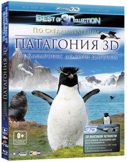 Патагония 3D. По следам Дарвина. Часть 2 (Blu-ray 3D + 2D) Patagonia. Tracking Charles Darwin from Camarones to Darwins RockСледуя по маршруту путешествия выдающегося ученого 19 века Чарльза Дарвина, фильм Патагония. По следам Дарвина показывает удивительный мир животных и захватывающие дух пейзажи<br>