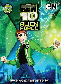 Бен 10. Инопланетная сила. Выпуск 7. Будни супергероя Ben 10: Alien Force