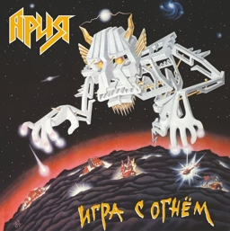 Ария. Игра с огнем (LP)Альбом Ария. Игра с огнем оказался для группы в определенном смысле этапным &amp;ndash; это первая работа, записанная вне союза с менеджером Виктором Векштейном.<br>