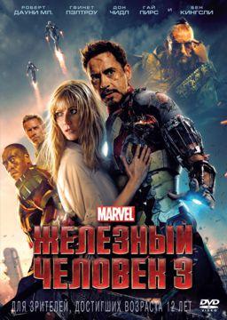 Железный человек 3 (+фильмМстители) (региональноеиздание) Iron Man 3Когда мир Старка рушится на его глазах по вине неизвестных противников, Тони жаждет найти виновных и свести с ними счеты в фильме Железный человек 3<br>