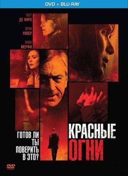 Красные огни (DVD + Blu-ray) красные огни dvd blu ray