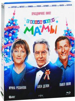 С новым годом, мамы! (Blu-ray)В фильме С новым годом, мамы! зрители увидят новые истории и новые приключения новых героев, объединенных одним чувством &amp;ndash; любовью к МАМЕ. 5 новелл<br>