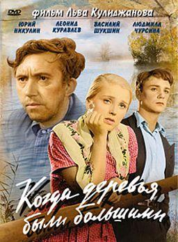 Когда деревья были большими (региональноеиздание)Главный герой фильма Когда деревья были большими Кузьма Кузьмич Иорданов (Юрий Никулин) прожилтяжелую жизнь. Во время войны он потерял жену, был награжден боевыми медалями.<br>