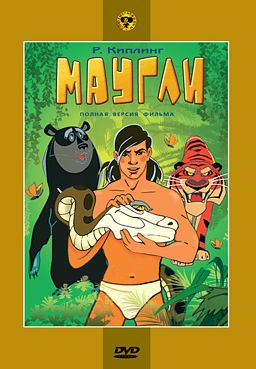 Маугли (региональноеиздание)Мультфильм Маугли &amp;ndash; одноимённая экранизация повести Киплинга о мальчике, воспитанном волчьей стаей, ставшим своим в джунглях, победил своего врага – тигра Шерхана, совершил ещё много подвигов, и, в конце концов, ушел к людям.<br>