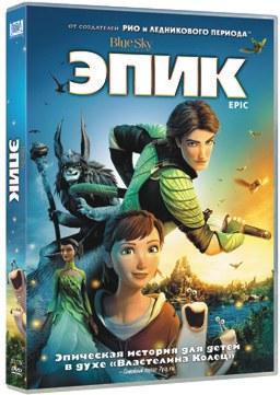 Эпик EpicМультфильм Эпик &amp;ndash; это приключенческая анимационная 3D-комедия о волшебном фантастическом мире от создателей мультхитов &amp;laquo;Ледниковый период&amp;raquo; и «Рио».<br>