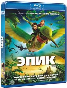 Эпик (Blu-ray) Epic