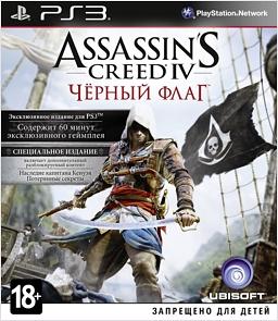 Assassin's Creed IV. Черный флаг. Special Edition [PS3]