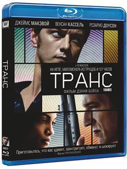 Транс (Blu-ray) Trance