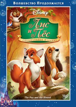 Лис и пес (региональноеиздание) The Fox and the HoundКогда семья фермера берет на воспитание лисенка Тода, похожего на щенка, он быстро находит общий язык с милым и смешным охотничьим щенком Коппером. Малыши были очень дружны, и их жизнь была полна невероятных приключений<br>