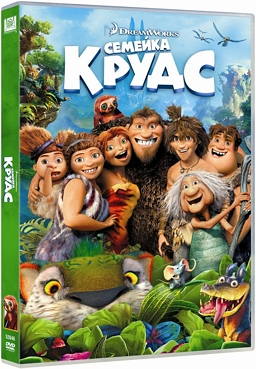 Семейка Крудс (DVD) The Croods