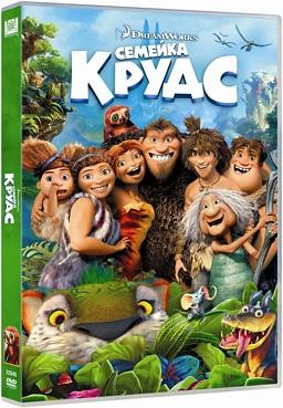 Семейка Крудс (DVD) The CroodsМультфильм Семейка Крудс &amp;ndash; это приключенческая 3D-комедия, рассказывающая о том, какой непростой была жизнь первой человеческой семьи. Переживая подземные толчки и семейные неурядицы, Крудсы открывают для себя новый мир.<br>