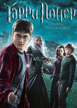 Гарри Поттер и Принц-Полукровка (региональноеиздание) от 1С Интерес