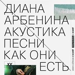 Диана Арбенина: Акустика – Песни как они есть (2 CD)Новый альбом Диана Арбенина. Акустика. Песни как они есть &amp;ndash; как в самом начале &amp;ndash; только голос и гитара. Это то, с чего все начиналось.<br>