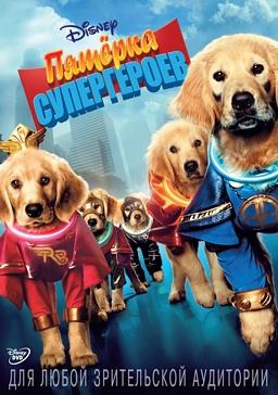 Пятерка супергероев (региональное издание) Super Buddies