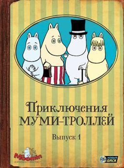 Приключения Муми-троллей. Выпуск1. Серии1–6 MoominБольше всего на свете Муми-тролль любит приключения! Даже если они страшные и опасные. А как же иначе? Ведь рядом с ним всегда множество друзей!<br>