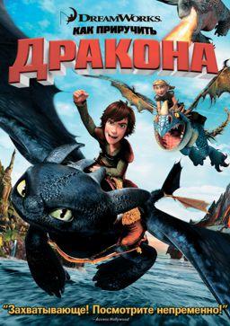 Как приручить дракона (региональноеиздание) (DVD) про красную шапочку региональноеиздание dvd