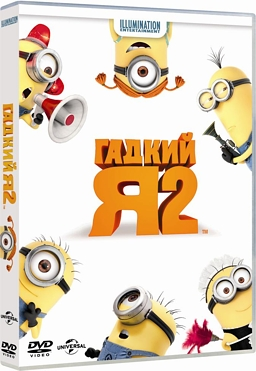 Гадкий Я 2 (DVD) Despicable Me 2