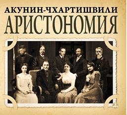 Акунин Борис Аристономия  (2 CD) акунин борис черный город