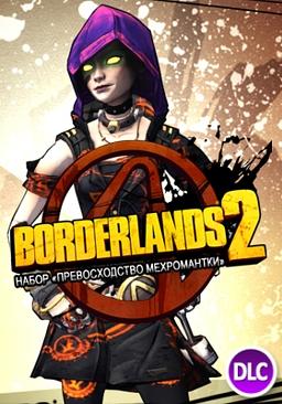 Borderlands 2. Набор «Превосходство мехромантки» (Цифровая версия)С новым стилем поиски Хранилища станут еще интереснее! Borderlands 2. Набор Превосходство мехромантки содержит голову &amp;laquo;Некроз&amp;raquo; и облик «Теория хаоса» для мехромантки &amp;ndash; ищите их в системе «Перестройка»!<br>
