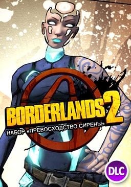 Borderlands 2. Набор «Превосходство сирены» (Цифровая версия)