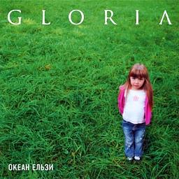 Океан Ельзи. Gloria (2 LP)