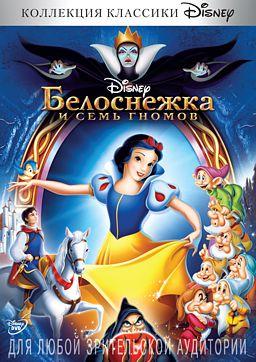 Белоснежка и семь гномов (региональное издание) (DVD) друзья dvd