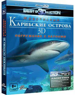 Карибские острова 3D. Погружение с акулами (Blu-ray 3D + 2D) от 1С Интерес