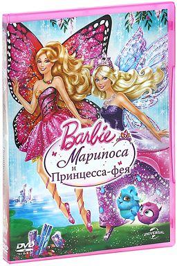 Барби. Марипоса и Принцесса-фея