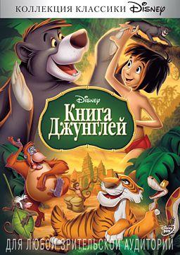 Книга Джунглей (региональноеиздание) The Jungle Book