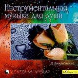 Сборник: Инструментальная музыка для души (CD)