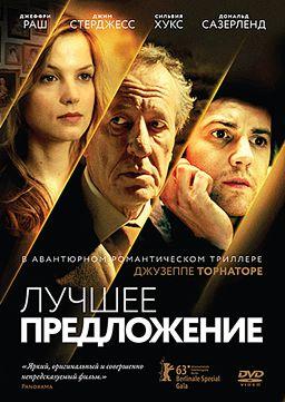 Лучшее предложение (DVD) La migliore offerta