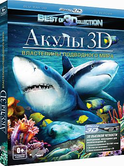 Акулы 3D (Blu-ray 3D + 2D) Sharks 3D